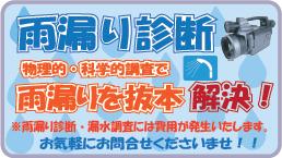 香川県雨漏り調査川田建装 雨漏り119高松店