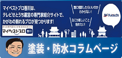 テレビせとうちで紹介 川田建装コラム