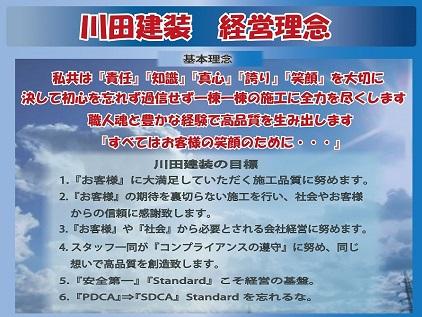 川田建装経営理念