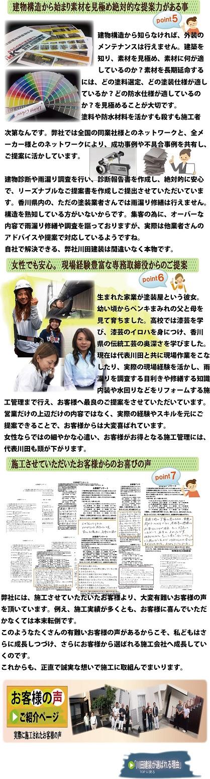 川田建装 優良施工店