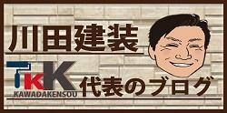 川田建装代表のブログ