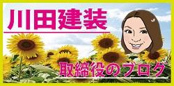 川田建装取締役のブログ