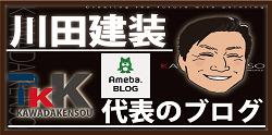 川田建装代表のアメーバブログ