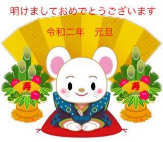 川田建装 謹賀新年