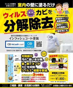 香川県ウイルス対策 インラッシュコート 川田建装